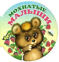 Мохнатые малыши (миниатюрное издание)