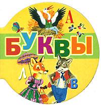 Буквы (миниатюрное издание)