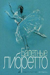 Балетные либретто балетные туфли в москве