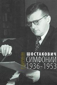 Р. Ширинян Шостакович. Симфонии. 1936-1953 tiina saluvere litteraria sari sinu isiklik piksevarras karin kase kirjad kaarel irdile 1953 1984