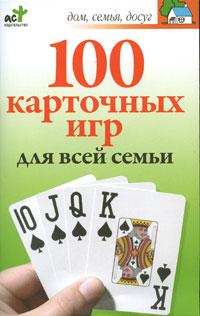 Маргарита Якушева 100 карточных игр для всей семьи