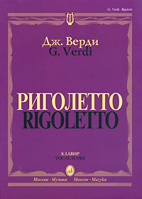 Джузеппе Верди Дж. Верди. Риголетто. Клавир концерт джузеппе верди известный и неизвестный