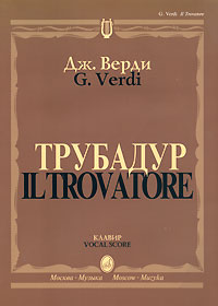 Джузеппе Верди Дж. Верди. Трубадур. Клавир концерт джузеппе верди известный и неизвестный