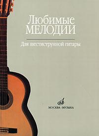 Любимые мелодии для шестиструнной гитары класические гитары в калининском районе