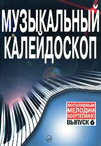 Музыкальный калейдоскоп. Популярные мелодии для фортепиано. Выпуск 6 abba легкое переложение для фортепиано гитары