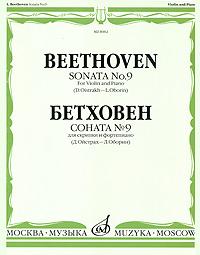 Zakazat.ru: Бетховен. Соната № 9. Для скрипки и фортепиано