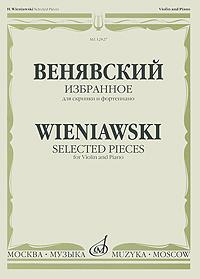 Генрик Венявский Венявский. Избранное. Для скрипки и фортепиано / Wieniawski: Selected Pieces: For Violin and Piano