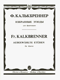 Фридрих Калькбреннер Ф. Калькбреннер. Избранные этюды для фортепиано