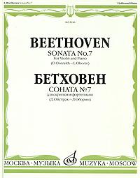 Людвиг Ван Бетховен Бетховен. Соната № 7 для скрипки и фортепиано аксессуары для скрипки 2cd 7 8