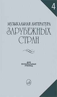 Музыкальная литература зарубежных стран. Выпуск 4
