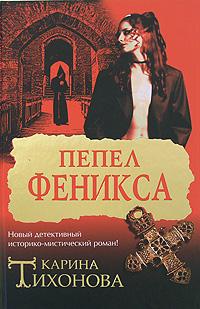 Карина Тихонова Пепел Феникса
