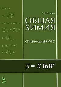 Общая химия. Специальный курс. В. В. Вольхин