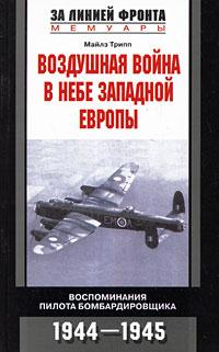 Майлз Трипп Воздушная война в небе Западной Европы