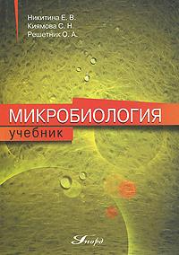 Е. В. Никитина, С. Н. Киямова, О. А. Решетник Микробиология