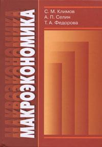 Макроэкономика