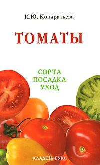 И. Ю. Кондратьева Томаты. Сорта, посадка, уход какой калий необходим для томатов и где