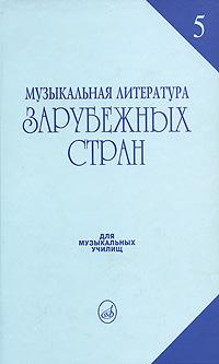И. Охалова Музыкальная литература зарубежных стран. Выпуск 5