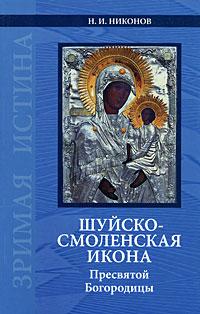 Шуйско-Смоленская икона Пресвятой Богородицы икона янтарная неувядаемый цвет пресвятой богородицы иян 2 301
