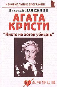 Агата Кристи.