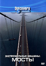 Discovery: Экстремальные машины. Мосты жаровня scovo сд 013 discovery