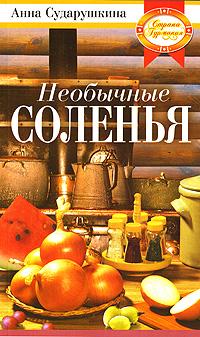Необычные соленья готовим просто и вкусно лучшие рецепты 20 брошюр