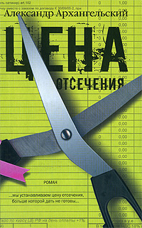 Александр Архангельский Цена отсечения цена артпостель