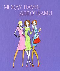 Между нами, девочками книги эксмо между нами девочками книга в формате плч 2 е издание