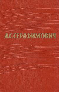 Zakazat.ru: А. С. Серафимович. Собрание сочинений в 7 томах. Том 1