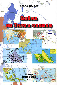 В. П. Сафронов Война на Тихом океане политика сша в постбиполярный период