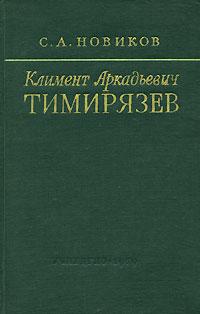 Климент Аркадьевич Тимирязев магниты neocube альфа 216 5mm black