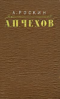 А. П. Чехов. Статьи и очерки