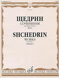 Родион Щедрин Щедрин. Сочинения для фортепиано. В 2 томах. Том 2 / Shchedrin: Works for Piano: Volume 2