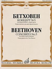 Людвиг ван Бетховен Бетховен. Концерт №5 для фортепиано с оркестром. Переложение для двух фортепиано минибар д коньяка и водки 12 пр стекло