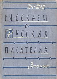 Рассказы о русских писателях первов м рассказы о русских ракетах книга 2