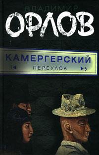 Владимир Орлов Камергерский переулок все герои произведений зарубежной литературы