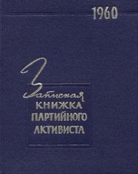 Записная книжка партийного активиста. 1960 giudi записная книжка