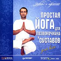 Zakazat.ru Простая йога для позвоночника и суставов