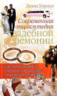 Современная энциклопедия свадебной церемонии. Как подготовить и провести свадьбу мирового уровня золотые орешки на свадьбу