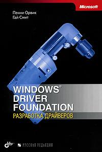 Пенни Орвик, Гай Смит Windows Driver Foundation. Разработка драйверов