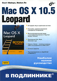 Скотт Майерс, Майкл Ли Mac OS X 10.5 Leopard уильямс р snow leopard mac os x 10 6 первые шаги