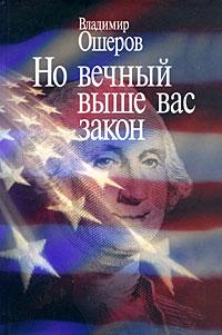 цены Владимир Ошеров Но вечный выше вас закон
