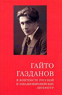Гайто Газданов в контексте русской и западноевропейских литератур
