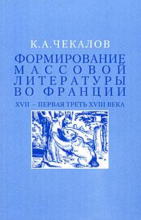 К. А. Чекалов Формирование массовой литературы во Франции. ХVII - первая треть ХVIII века