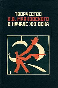 Творчество В. В. Маяковского в начале XXI века. Алексей Чагин