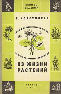 Из жизни растений книги издательство колибри времена года