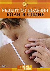 Discovery: Рецепт от болезни. Боли в спине валентин дикуль 3 лучшие системы от боли в спине