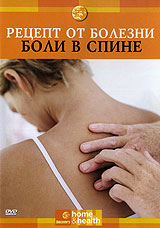Discovery: Рецепт от болезни. Боли в спине жаровня scovo сд 013 discovery