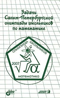 Задачи Санкт-Петербургской олимпиады школьников по математике 2007 года символ олимпиады 2014 где можно в воронеже