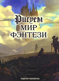 Мартин Маккенна Рисуем мир фэнтези