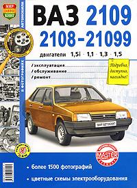 Автомобили ВАЗ-2108, -2109, -21099 с двигателями 1,5i; 1,1; 1,3; 1,5. Эксплуатация, обслуживание, ремонт куплю машину лада 2109 беушную